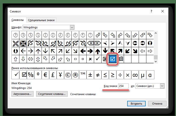 Код символа галочка в квадрате в программе Microsoft Word