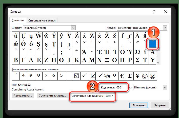 Код знака и сочетание клавиш для добавления ударения в программе Microsoft Word