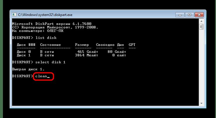 Команда для восстановления накопителя через утилиту diskpart