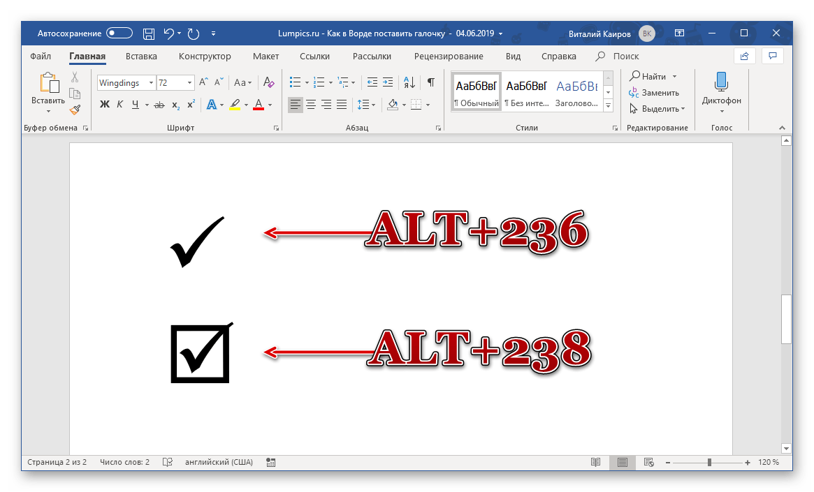 Комбинации клавиш с кодами для ввода символов галочки в программе Microsoft Word