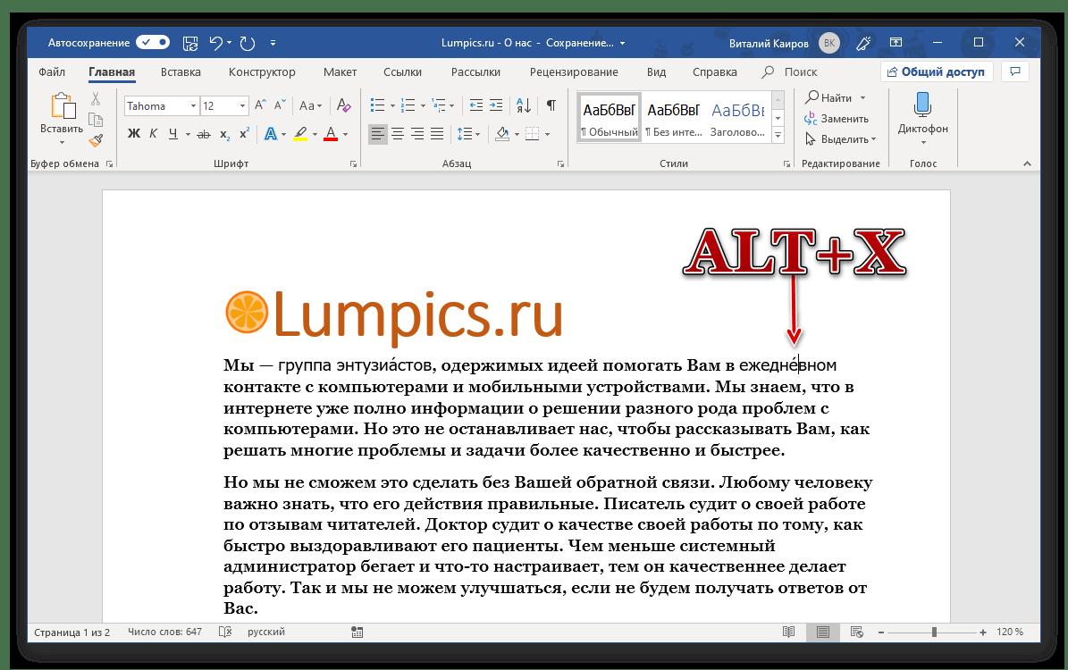 Комбинация клавиш для преобразования кода в ударение в программе Microsoft Word
