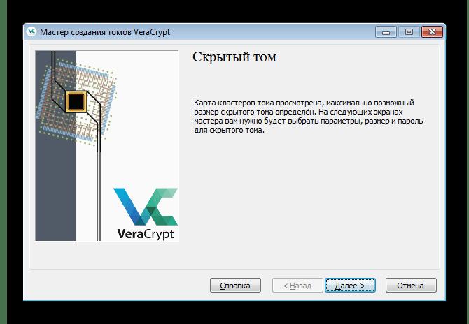 Мастер создания скрытого тома в программе VeraCrypt