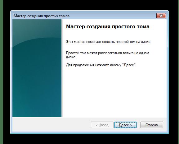 Мастер создания тома флешки в Windows