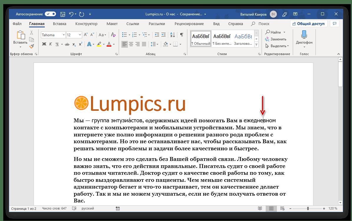 Место для добавления ударения с помощью кода в программе Microsoft Word