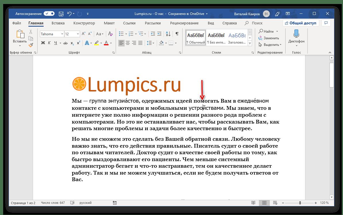 Место для вставки ударения комбинацией клавиш в программе Microsoft Word