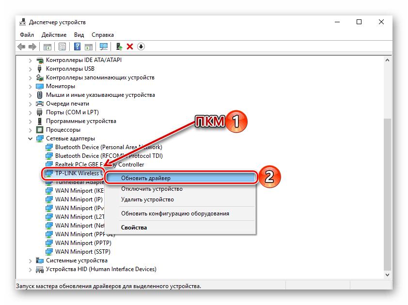 Обновление программного обеспечения для Wi-Fi адаптеров TP-Link стандартными средствами Windows