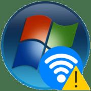Ограниченный доступ Wi-Fi на ноутбуке с Windows 7