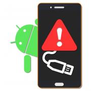 Ошибка «Устройство перестало отвечать или было отключено» на Android