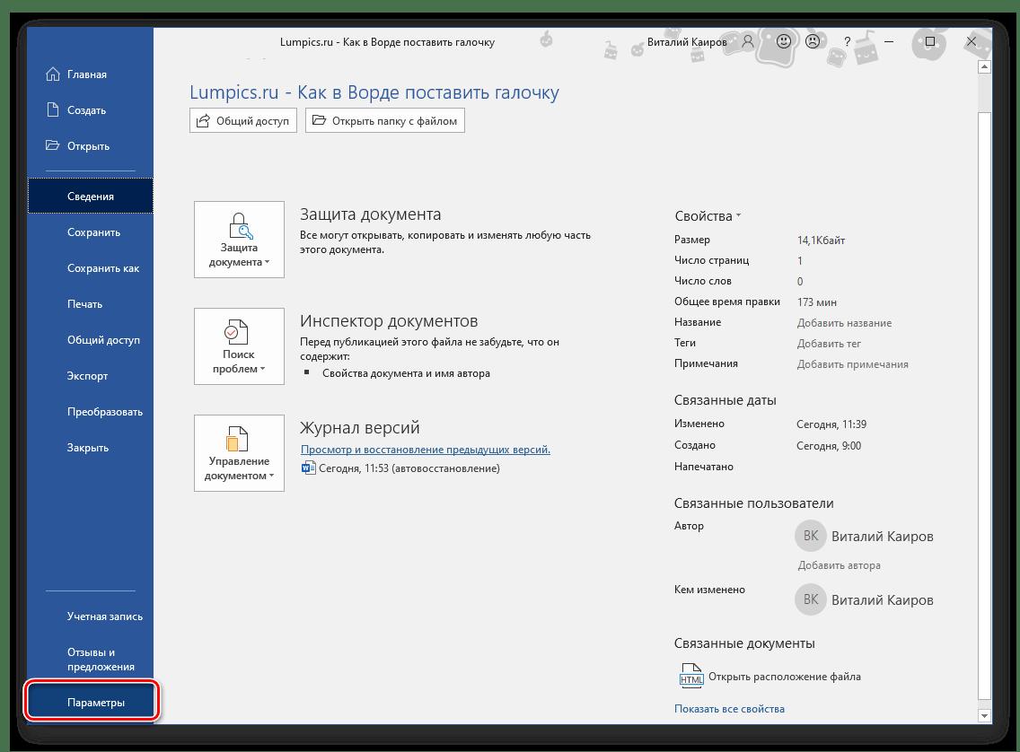 Открыть меню файл раздел параметров в программе Microsoft Word