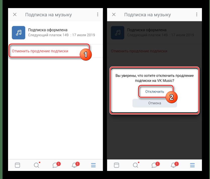 Отмена подписки на музыку во ВКонтакте на Android
