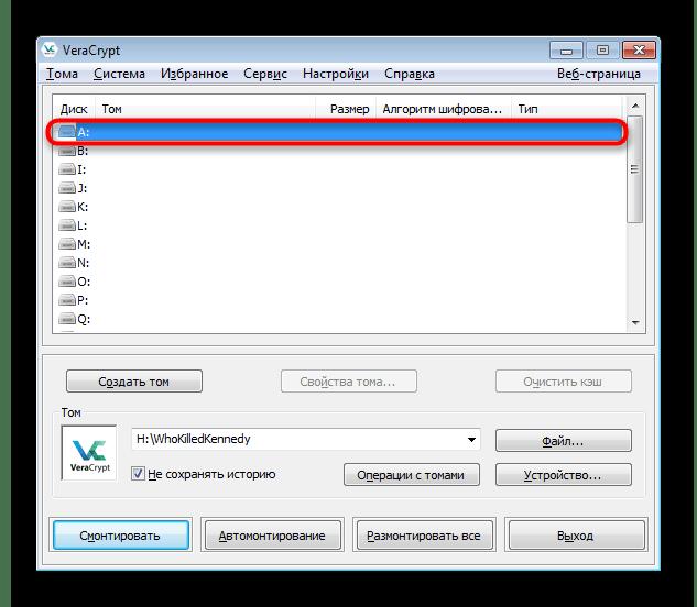 Отображение пустого диска вместо монтированного в VeraCrypt