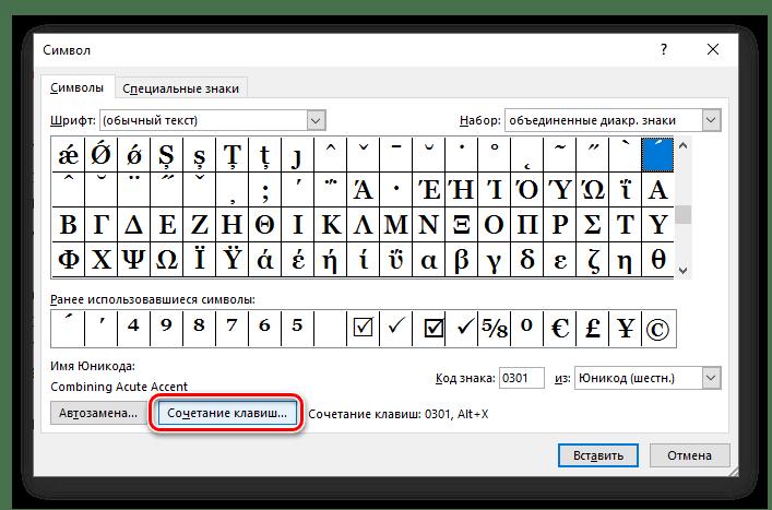Переход к изменению сочетания клавиш для знака в программе Microsoft Word
