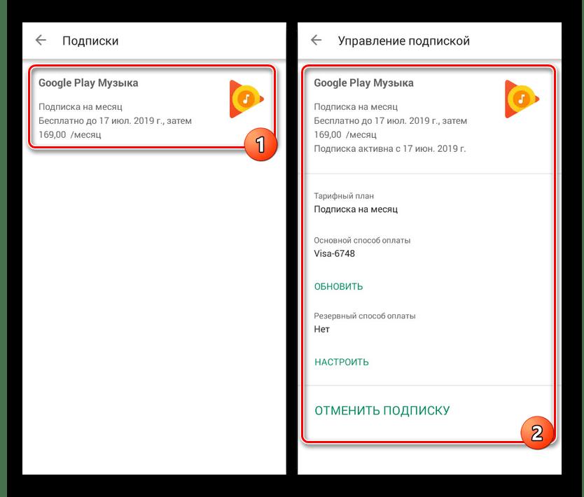 Переход к настройкам подписки в Google Play на Android