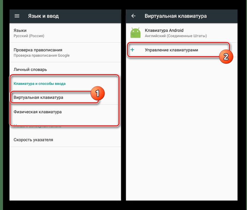 Переход к настройкам виртуальной клавиатуры на Android