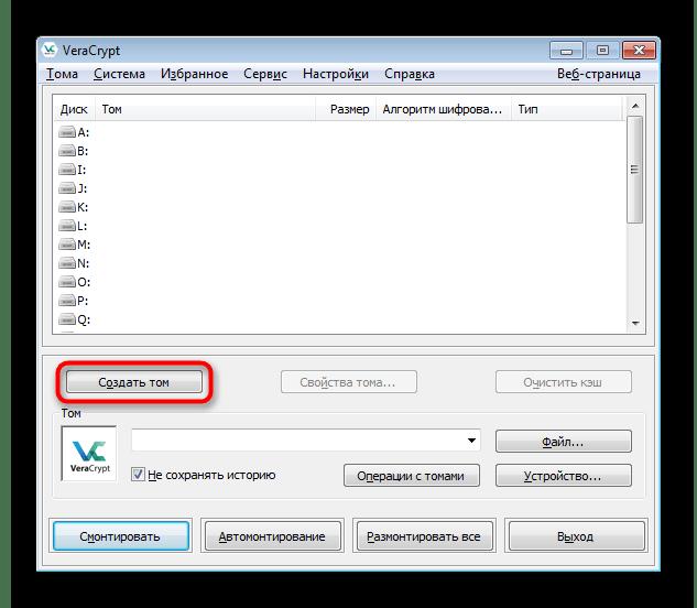 Переход к созданию нового тома в программе VeraCrypt для шифрования флешки