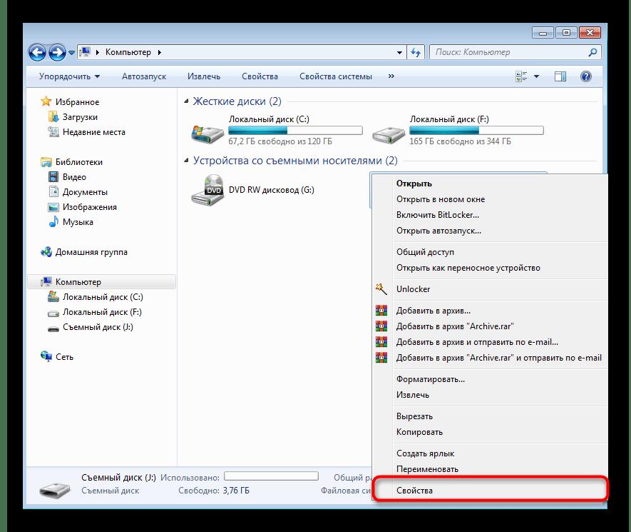 Переход к свойствам флешки для дальнейшего исправления ошибок в Windows