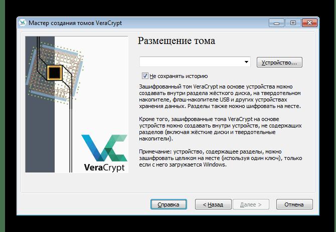 Переход к выбору устройства для шифрования в программе VeraCrypt