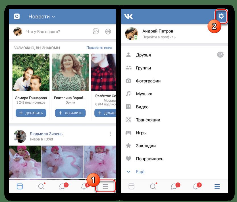 Переход в раздел Настройки во ВКонтакте на Android
