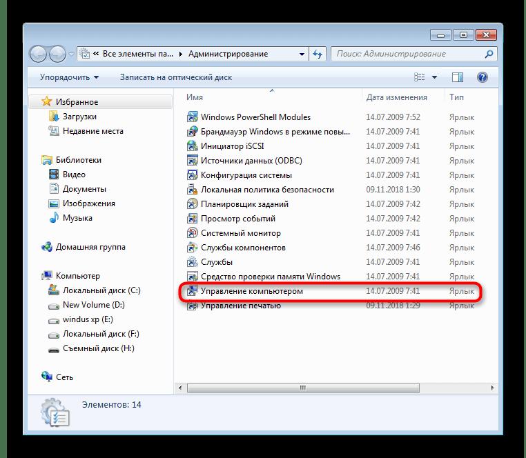 Переход в управление компьютером для создания раздела флешки Windows