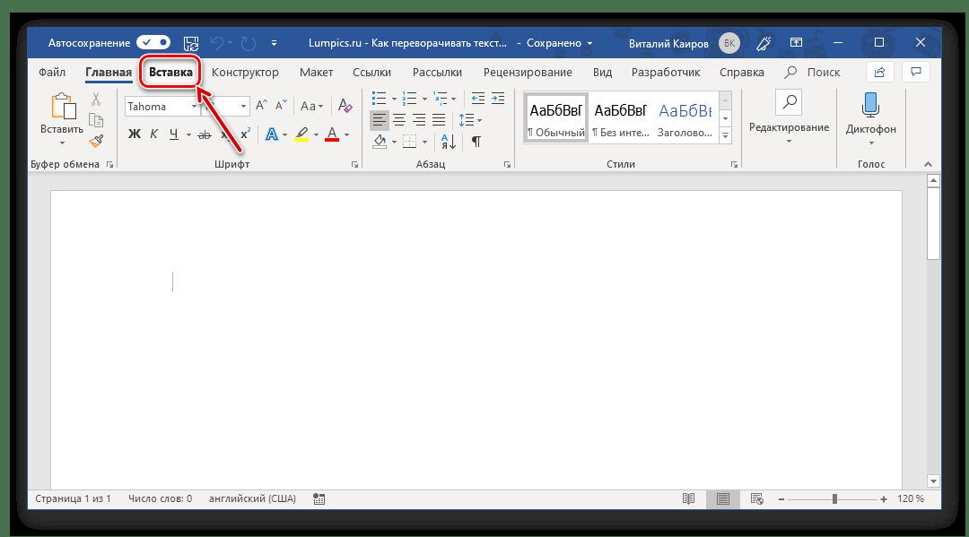 Переход во вкладку Вставка для переворота текста в Microsoft Word