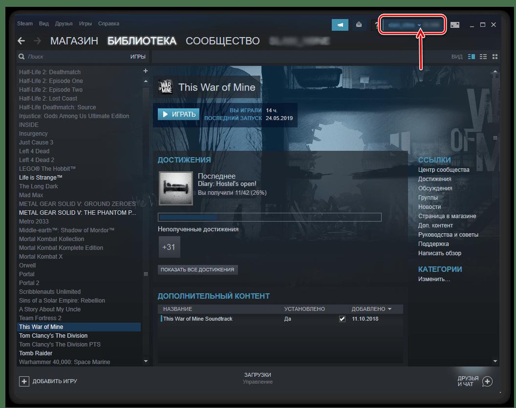 Перейти к изменению сведений о способе оплаты в Steam