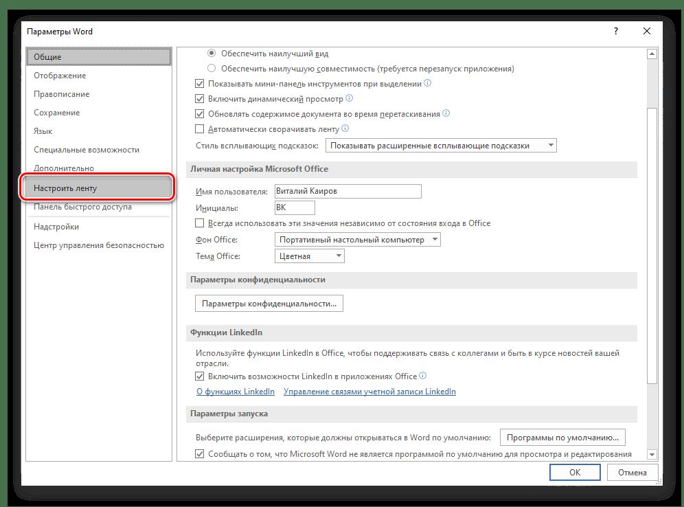 Перейти к настройке ленты в программе Microsoft Word