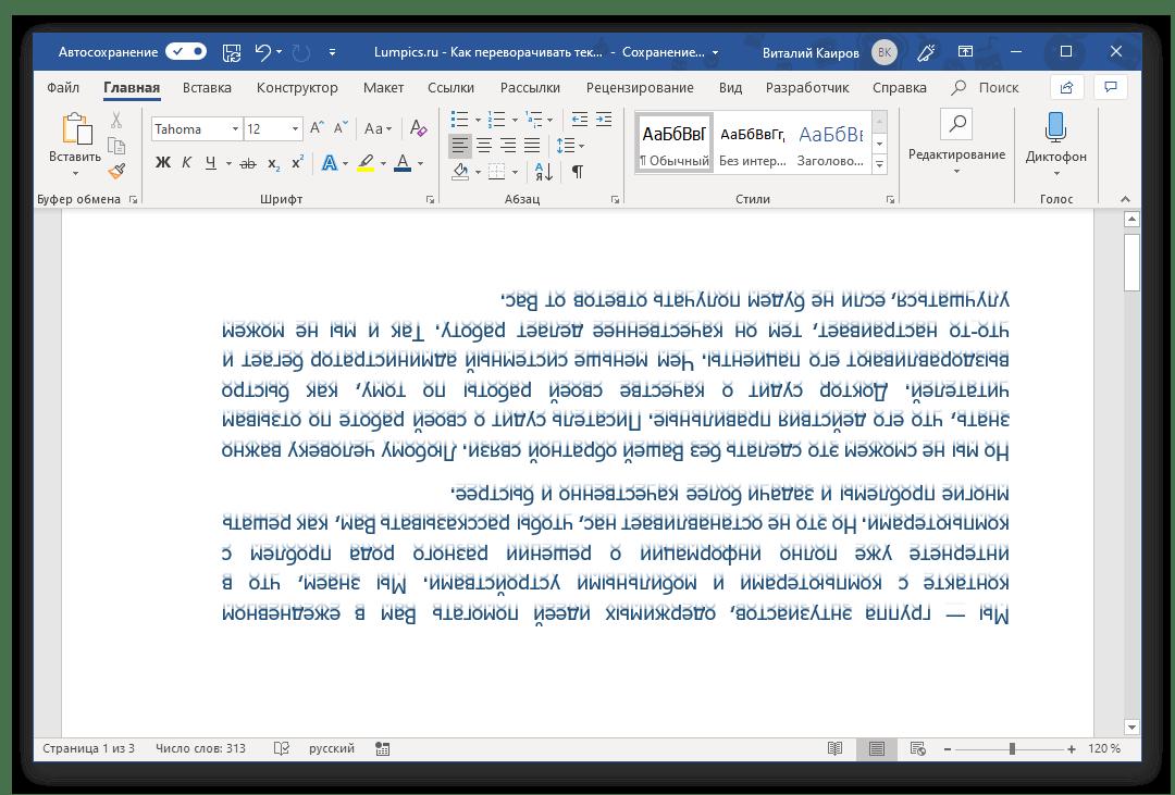Перевернутый текст без контура в программе Microsoft Word
