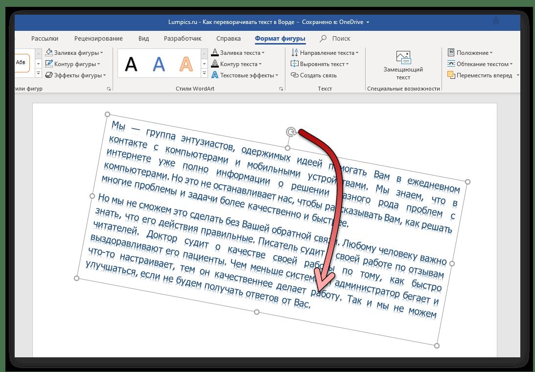 Переворот текста вручную в программе Microsoft Word