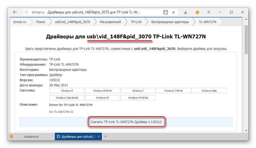 Поиск программного обеспечения для Wi-Fi адаптеров TP-Link по уникальному идентификатору оборудования