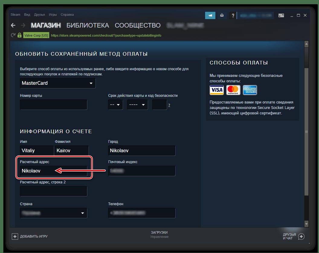 Поле для ввода расчетного адреса в Steam