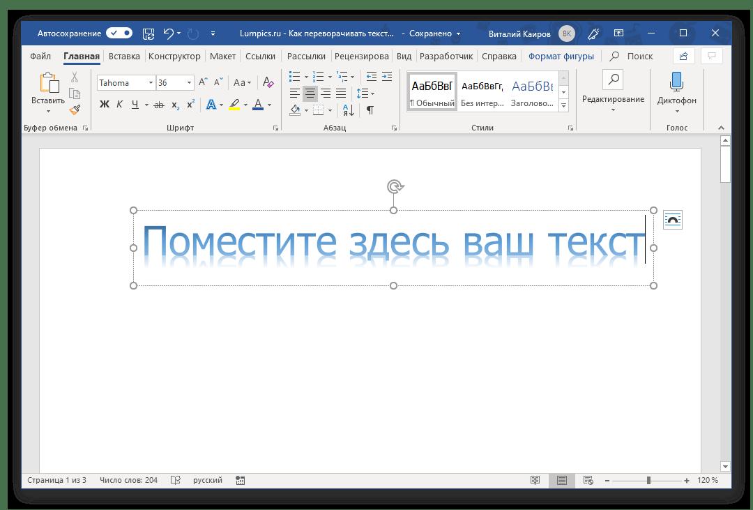 Поле для ввода текста для его дальнейшего поворота в программе Microsoft Word