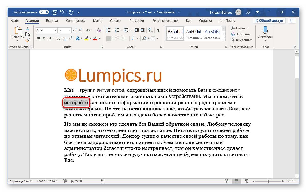Постановка ударения с помощью нового сочетания клавиш в программе Microsoft Word