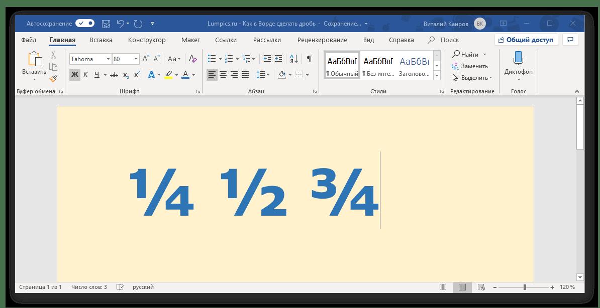 Пример автоматической замены дробей в программе Microsoft Word