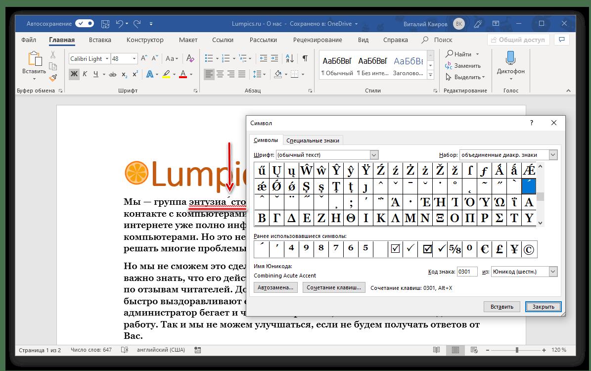 Пример некорректно отображаемого ударения в программе Microsoft Word
