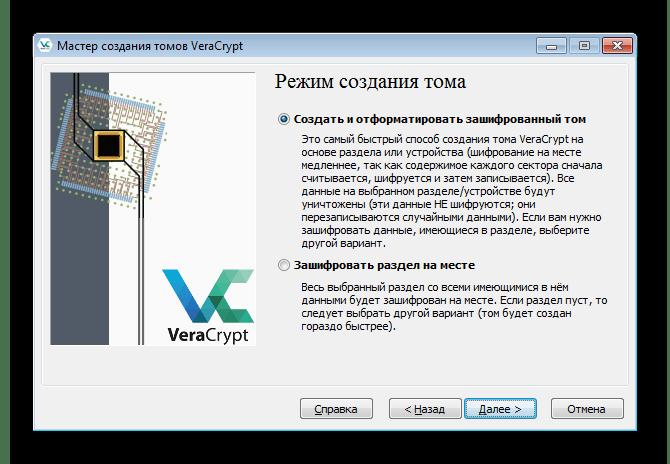 Процедура создания полного шифровния флешки в программе VeraCrypt