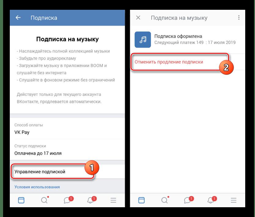 Процесс отмены подписки в BOOM на Android