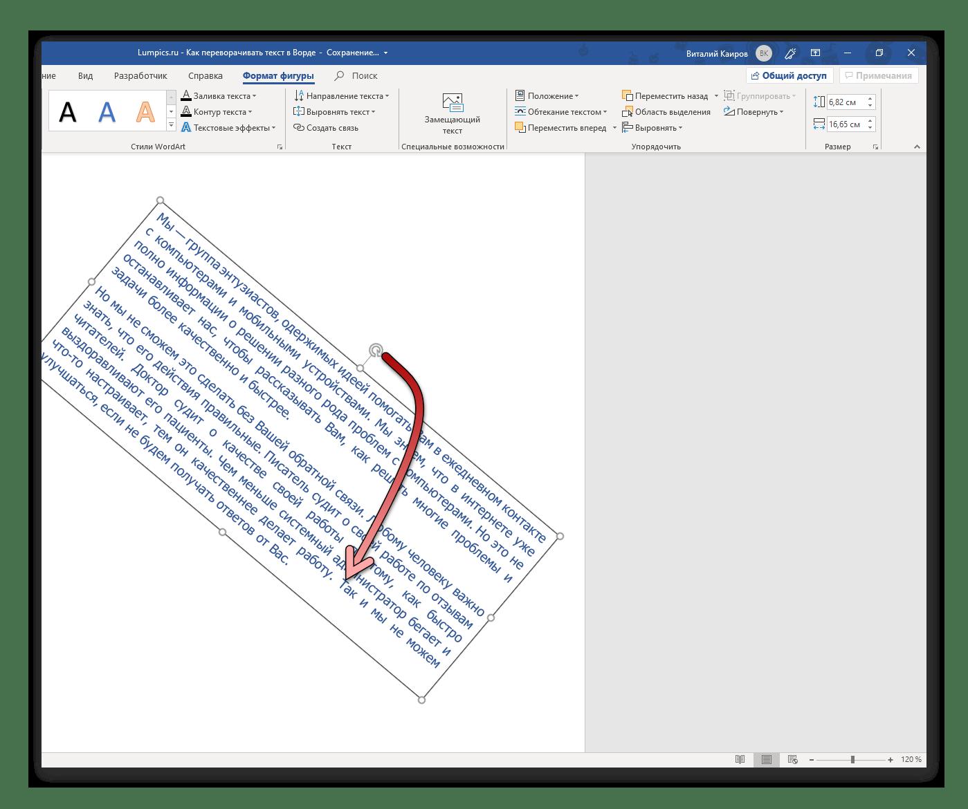 Произвольное перемещение поля для переворота текста в Microsoft Word