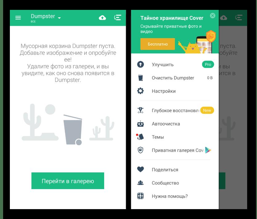 Просмотр Корзины в Dumpster на Android