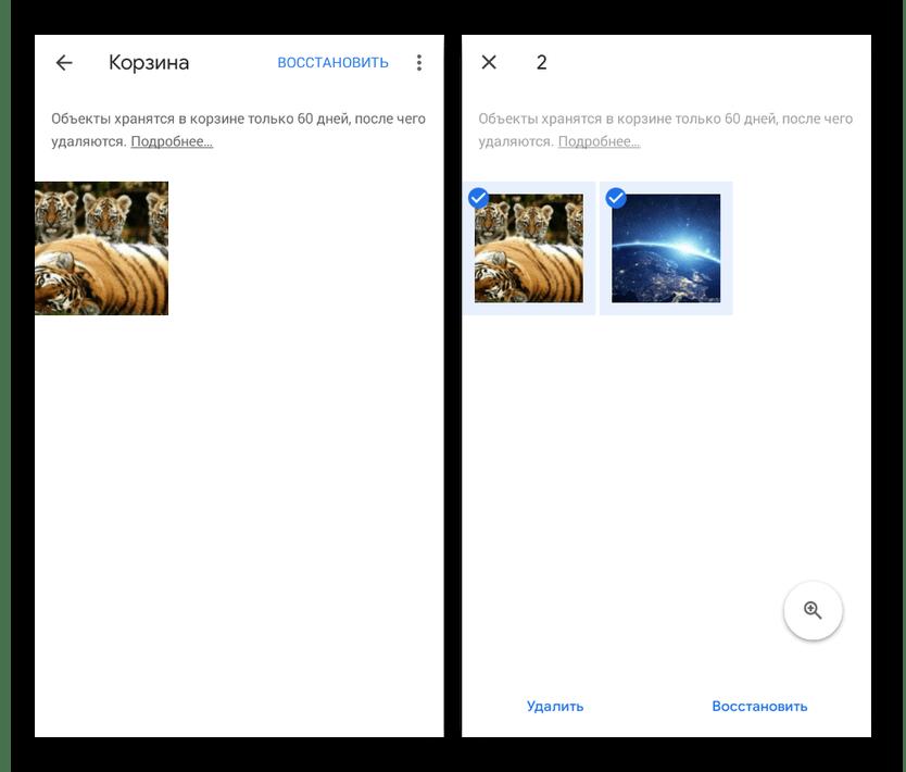 Просмотр Корзины в Google Фото на Android