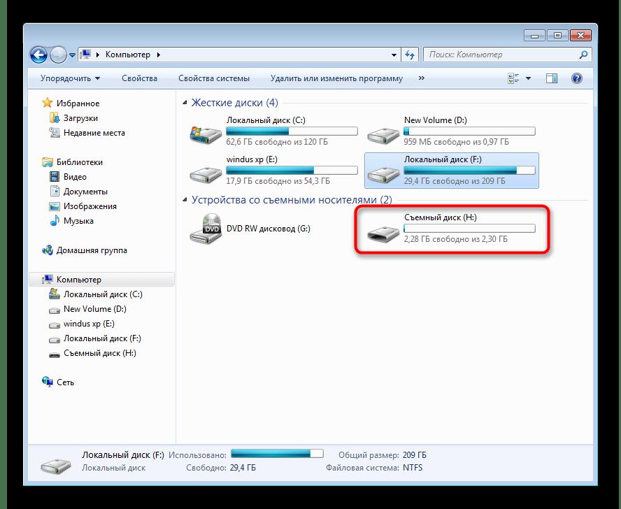 Просмотр буквы съемного накопителя через этот компьютер в Windows