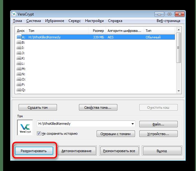 Размонтирование файла-контейнера по завершении действий в VeraCrypt