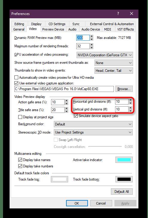 Ручная установка количества полос сетки в программе Sony Vegas Pro