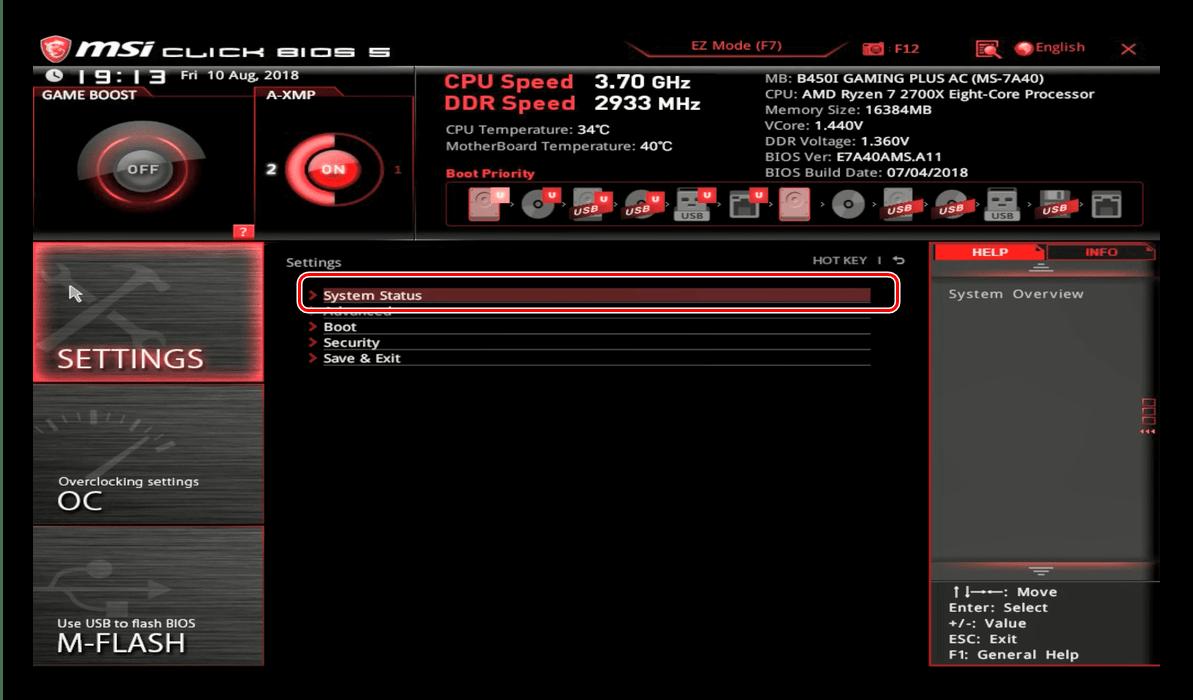 Системный статус в параметрах продвинутого режима BIOS материнской платы MSI
