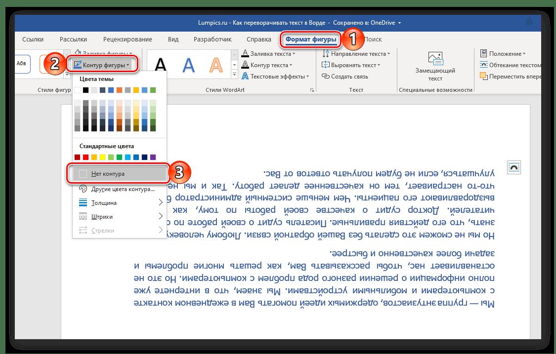 Скрытие контура фигуры для правильного переворота текста в Microsoft Word