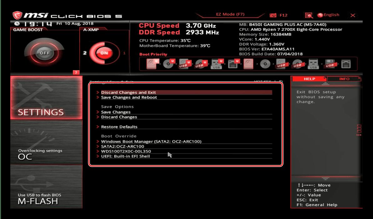 Сохранение в параметрах продвинутого режима BIOS материнской платы MSI