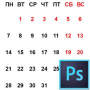 Создание календаря в Программе Фотошоп