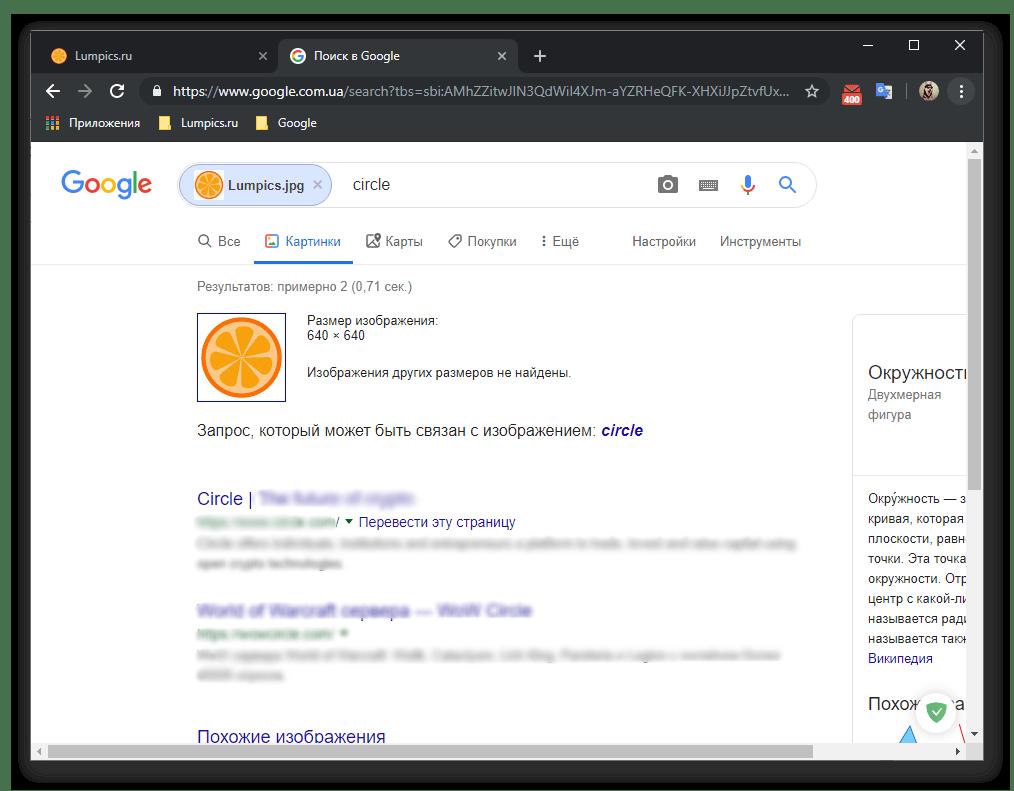 Поиск в браузере по картинке
