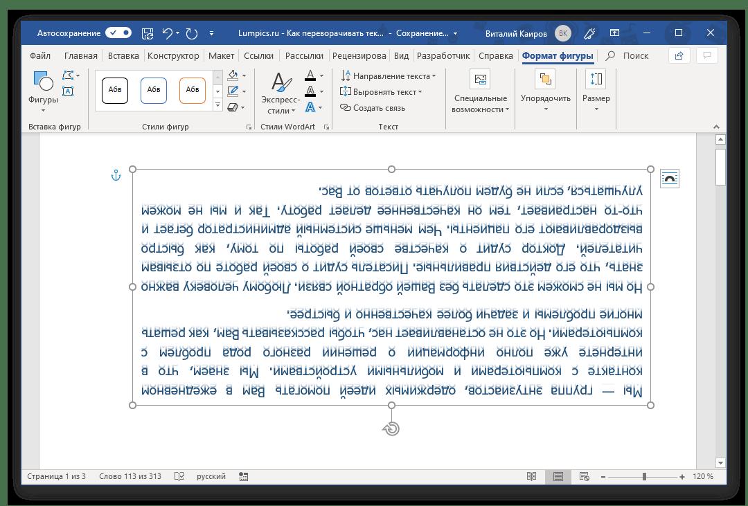 Текст в поле WordArt успешно перевернут в программе Microsoft Word