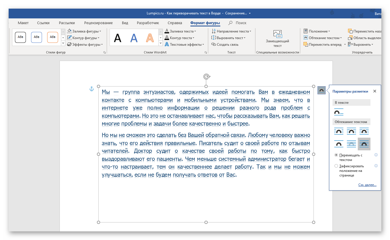 Текст вписан в поле перед его поворотом в Microsoft Word