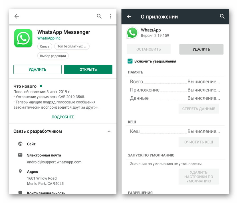 Удаление и переустановка WhatsApp на Android